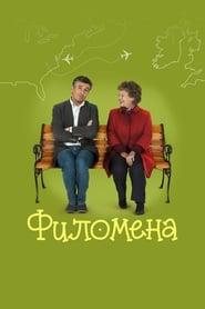 Филомена / Philomena