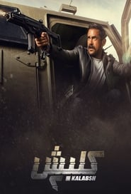 Kalabsh streaming vf poster