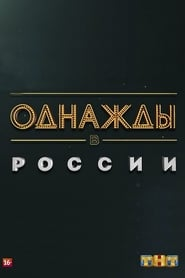Poster Once Upon a Time in Russia 2019