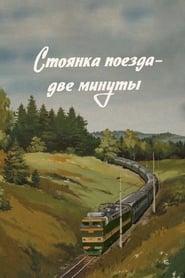 Стоянка поезда - две минуты 1972