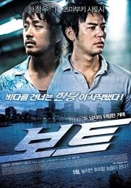 Boat (2009)