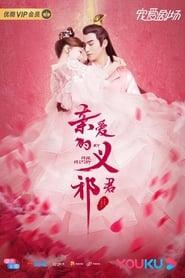 My Dear Destiny / Chou Fei Jia Dao