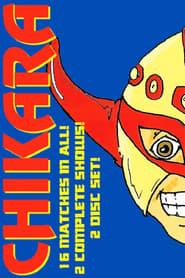 Chikara: '77 movie