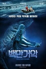 Voir Million Dollar Crocodile en streaming complet gratuit | film streaming, StreamizSeries.com