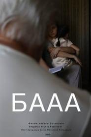 БАААА (2020)
