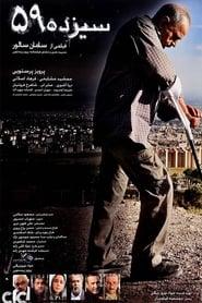 سیزده 59 2011