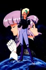 Gall Force 3: Stardust War 1988