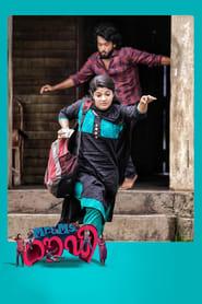 Mr. & Ms. Rowdy (2019) Malayalam