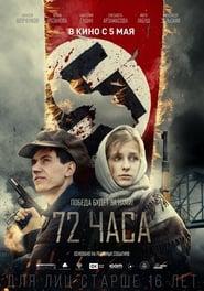 72 часа (2016) Zalukaj Online