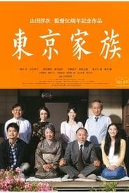 Tokyo Family 2013
