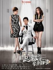 مشاهدة مسلسل Double Sweet Wife مترجم أون لاين بجودة عالية