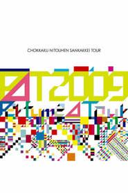 Perfume - Chokkaku Nitouhen Sankakkei Tour 2010