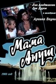 Мама Ануш