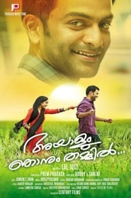 Ayalum Njanum Thammil (2012) 1080P 720P 420P Full Movie Download