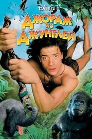 Смотреть Джордж из джунглей
