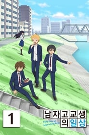 Daily Lives of High School Boys Season 1 Episode 8