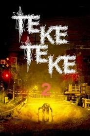 テケテケ2 (2009)