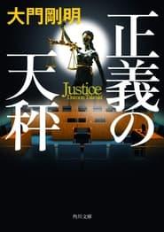 正義の天秤 2021