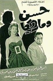 حسن وماريكا 1959