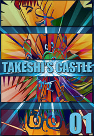 Takeshi's Castle - Season 1 (2002) poster