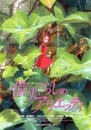 آريتي المقترضة The Secret World of Arrietty