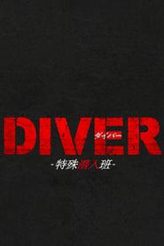 مشاهدة مسلسل DIVER -Special Investigation Unit- مترجم أون لاين بجودة عالية