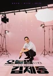 مشاهدة مسلسل Tonight Kim Je-dong مترجم أون لاين بجودة عالية