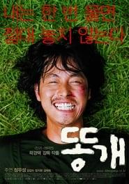 Mutt Boy (2003)