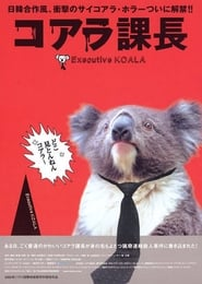 مترجم أونلاين و تحميل Executive Koala 2005 مشاهدة فيلم