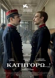 An Officer and a Spy – Κατηγορώ…! – J'accuse (2019) online ελληνικοί υπότιτλοι