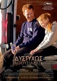 Sorry We Missed You – Δυστυχώς Απουσιάζατε (2019) online ελληνικοί υπότιτλοι