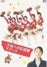 天国への応援歌 チアーズ ~チアリーディングに懸けた青春~ 2003