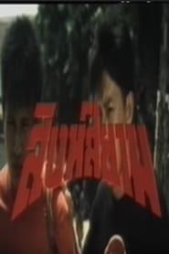 Singh Siam (1992)
