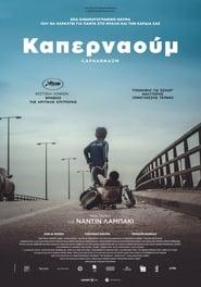 Capharnaüm – Καπερναούμ (2018) online ελληνικοί υπότιτλοι