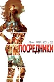 Poster Middle Men 2009
