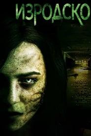 Freakish-Azwaad Movie Database