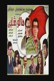 Hello Shalaby 1969