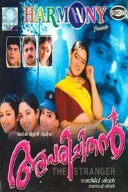 അപരിചിതൻ (2004)