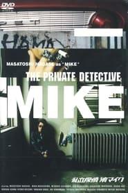 私立探偵濱マイク 2002