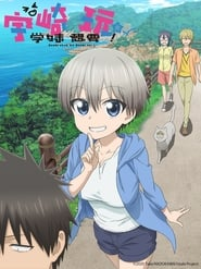 Uzaki-chan Wants to Hang Out! - Season 1 Episode 1 : Uzaki-chan Wants to Hang Out!