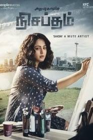 Nishabdham (2020) Telugu Full Movie Online