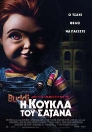 Child's Play / Η Κούκλα Του Σατανά