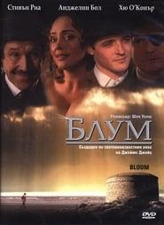 Блум (2004)