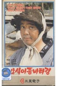 각설이 품바 타령 1984