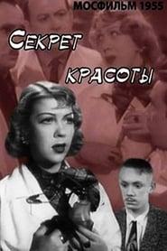 Секрет красоты 1955