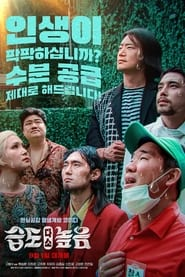 Humidity Alert (2021) poster