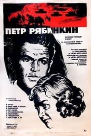 Пётр Рябинкин (1973)