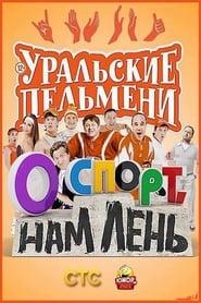 О спорт, нам лень! - Уральские Пельмени 2021