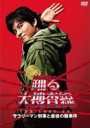 踊る大捜査線 THE LAST TV サラリーマン刑事と最後の難事件 2012