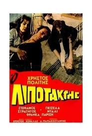 The Deserter (1970)